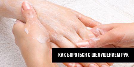 Как бороться с шелушением рук
