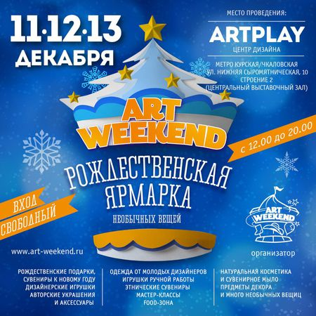Art Weekend 11-12-13 декабря